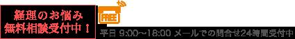経理のお悩み無料相談受付中! 平日 9:00~18:00 メールでの問合せ24時間受付中