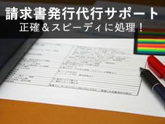 請求書発行代行サポート 正確&スピーディに処理!